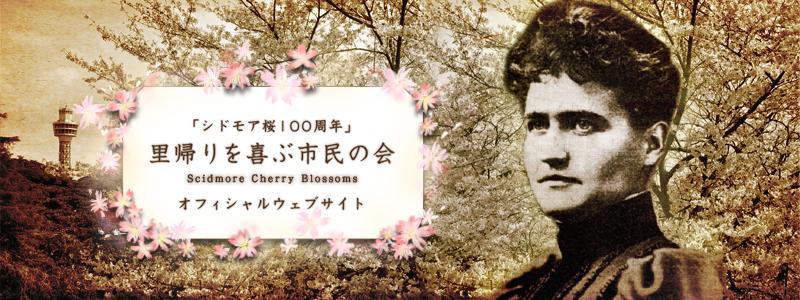 シドモア桜100周年 里帰りを喜ぶ市民の会