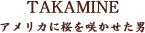 TAKAMINE アメリカに桜を咲かせた男